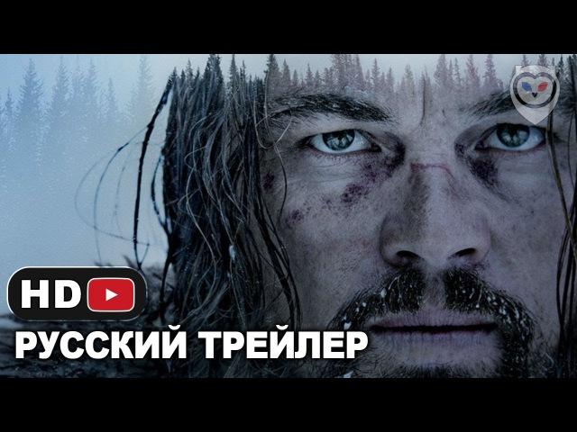 Выживший — Русский трейлер (2015) | Леонардо ДиКаприо