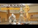 Dark Souls misadventures Ep1 Хорошее начало