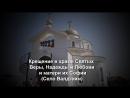 Крещение в храме Веры, Надежды и Любови и матери их Софии в сельском поселении Валдгейм