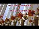 """""""Несокрушимая и легендарная"""" 1982"""