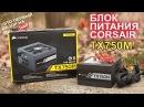 Как всегда уникальный контент!! первый на русском ютубе обзор блока питания Corsair TX750M !!