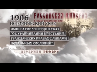 Эпоха Николая II_Аграрная реформа