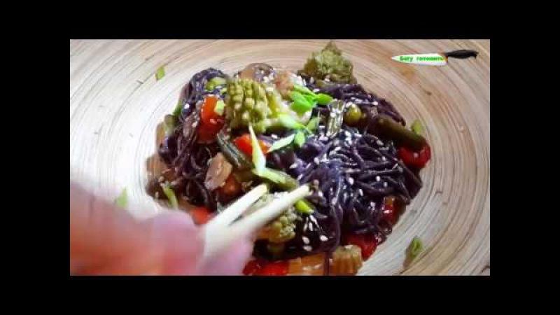Бегу готовить. Чёрная рисовая вермишель с овощами \ Black rice vermicelli with vegetables