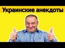 Игорь Маменко - Украинские анекдоты лучшее
