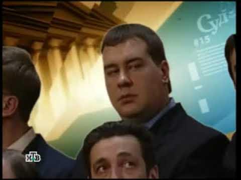 Суд присяжных (НТВ, 04.07.2008) Возмездие