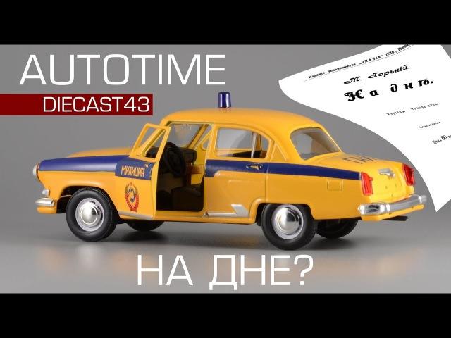 ГАЗ-21 Волга - (Автотайм)