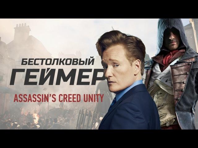 Бестолковый геймер. Assassin's Creed Unity (русская озвучка Clueless Gamer)