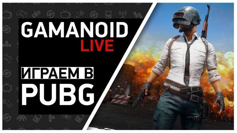Gamanoid играет в PlayerUnknowns Battlegrounds – побеждая в соло