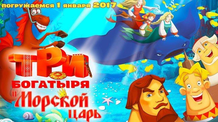 Три богатыря и Морской царь HD(комедия, приключения)2017