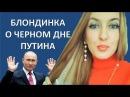 Блондинка - о России без Путина, Рыбке и коксе в Кремле