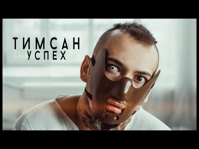 Тимсан Успех Туркменистан 2018 на русском