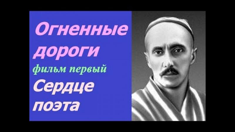 х/ф «Огненные дороги. Фильм первый. Сердце поэта» (1-4 серии) (СССР, 1978)
