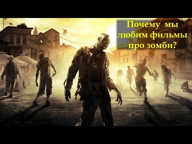Зомби апокалипсисы Почему мы любим фильмы про зомби я хочу зомби апокалипсис