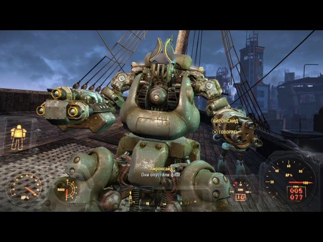 Прохождение Fallout 4 31 ( Айронсайд )