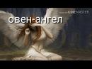 Кто ты ангел или демон по знаку зодиака
