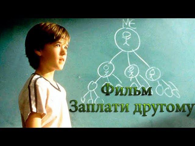 Заплати другому 2000 на русском фильм полностью » Freewka.com - Смотреть онлайн в хорощем качестве