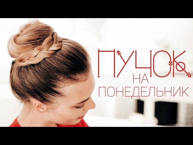 ОБЪЕМНЫЙ ПУЧОК - ПРИЧЕСКА НА КАЖДЫЙ ДЕНЬ ⎥ Виктория Ростова