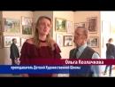 Сердобск ТВ - Выставка работ Ю.М. Кондакова и О.Ю. Козлачковой