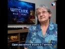 Этой аргентинской бабушке 82 года и она играет в PlayStation