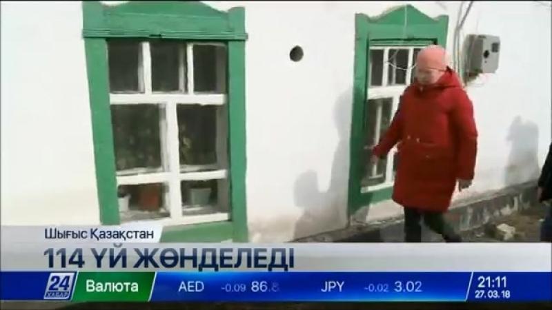 Аягөз қаласында су тасқынынан зақымдалған 114 үй жөндеуден өтеді