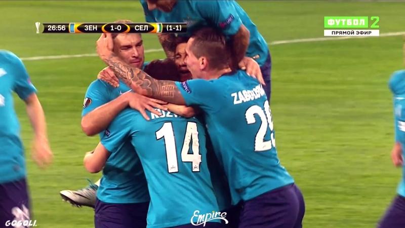 Kuzyaev Amazing Goal Vs Celtic   GOGOLI   Empire