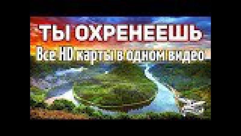 СУПЕР ЭКСКЛЮЗИВ! Показываю все HD-карты в одном видео