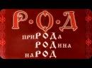 РОД ПриРОДа РОДина РОДовая ВеРа и РОДные Боги=Предки