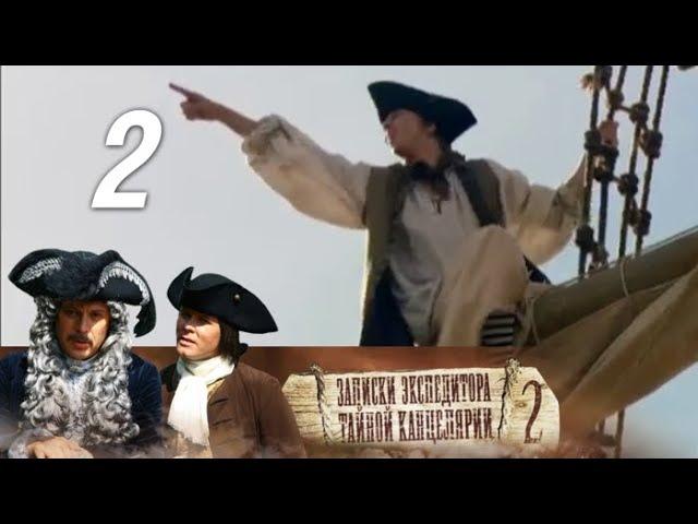 Записки экспедитора Тайной канцелярии 2 сезон 2 серия - Чужая земля (2012)