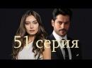 Черная любовь / Kara sevda / 51 серия
