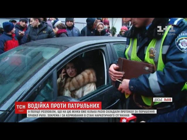 У Львові кермувальниця збила патрульних коли її зупинили за порушення правил смотреть онлайн без регистрации