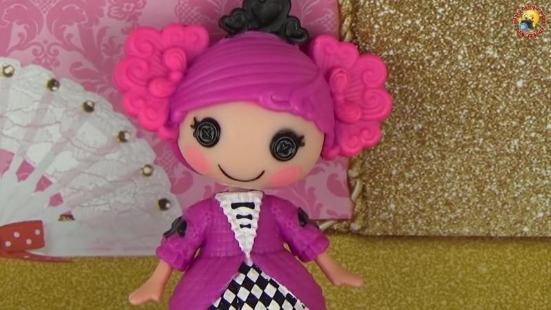 Куклы Лалалупси с одеждой Игровой набор для девочек Мультик Принцессы идут на бал MINILALALOOPSY