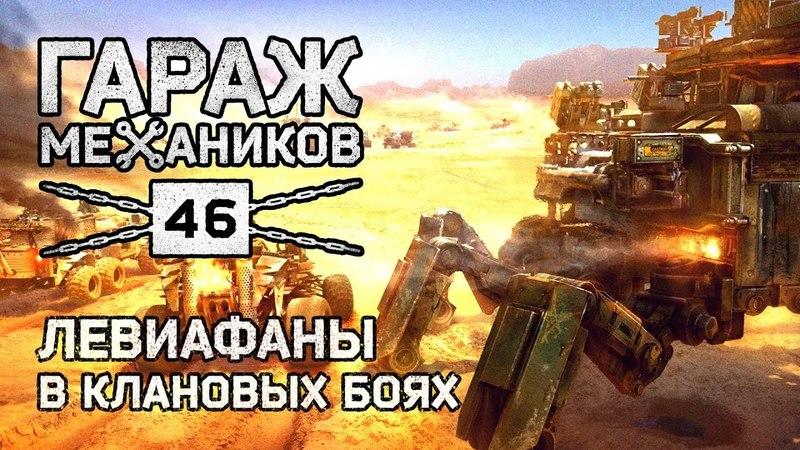Гайд Crossout Гараж механиков 46 ЛЕВИАФАНЫ В КЛАНОВЫХ БОЯХ