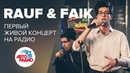 🅰️ Первый живой концерт Rauf Faik на радио (LIVE @ Авторадио)