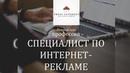 1-e занятие по тренингу Профессия специалист по интернет-рекламе. - Начало в 2000 по мск.