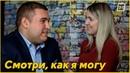 Смотри, как я могу Евгений OVERLORDS Краснов