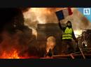 Жёлтые жилеты бунтуют в Париже Часть 5