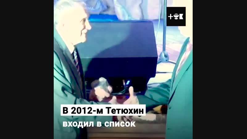 Владислав Тетюхин входил в список богатейших людей России но затем решил потратить все деньги на строительство клиники мирового