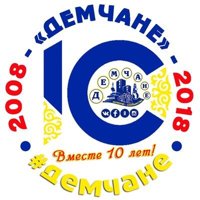 Сообщество Демчане