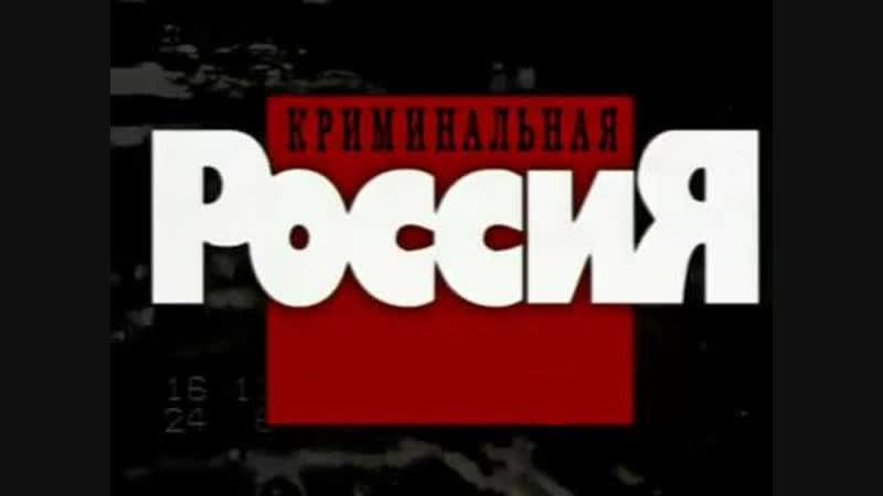 Криминальная Россия Не совершайте никогда преступления люди это плохо