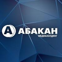Медиахолдинг Абакан
