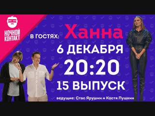 В гостях: Ханна. Ночной Контакт. 15 выпуск 2 сезон.