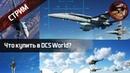 Что приобрести по скидке в DCS World? Разговорный стрим. | WaffenCatLive