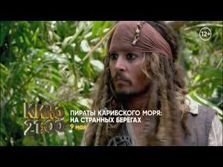 Пираты Карибского моря: На странных берегах на СТС