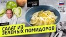 САЛАТ ИЗ ЗЕЛЕНЫХ ПОМИДОРОВ 157 ORIGINAL (к стенке!) - рецепт Ильи Лазерсона
