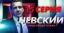 Боевик Невский Чужой среди чужих 15 я серия