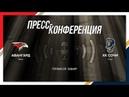 Авангард ХК Сочи Послематчевая пресс конференция LIVE