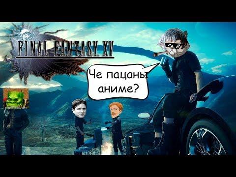 Разгребаем последствия вторжения 3 Final Fantasy XV c Котеем