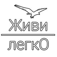 Логотип Центр «Живи легко» г. Красноярск