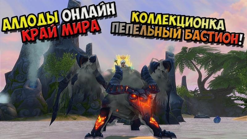 Аллоды Онлайн - Прохождение игры на Русском - Пепельный бастион! 10.1 край мира! №21 PC