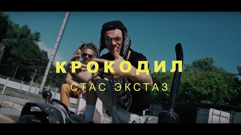 Стас Экстаз - Крокодил - Master Place Dance Camp 2018